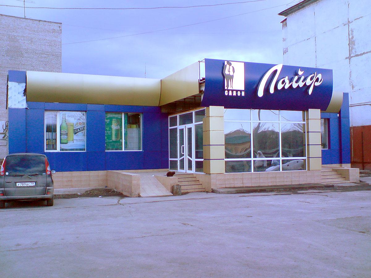 "Дизайн и изготовление фасад из АКП салон магазин ""Лайф"""