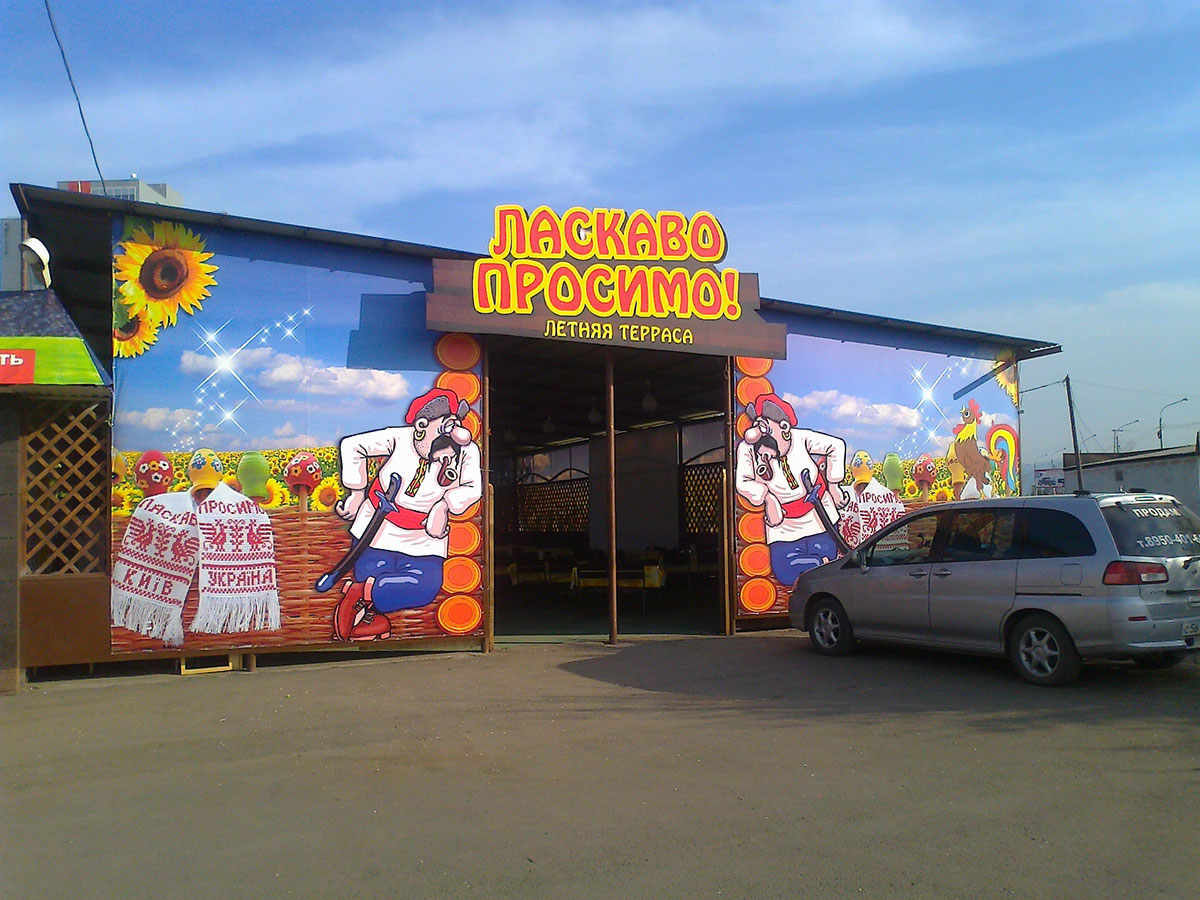 """Оформление летней террасы для ресторан """"Хмельницкий"""""""