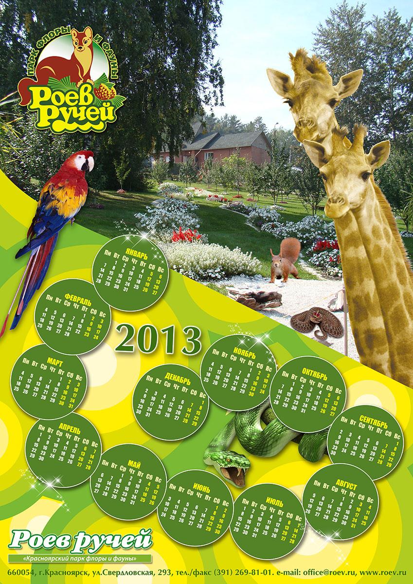 """Дизайн календаря А2 для парка флоры и фауны """"Роев ручей"""""""