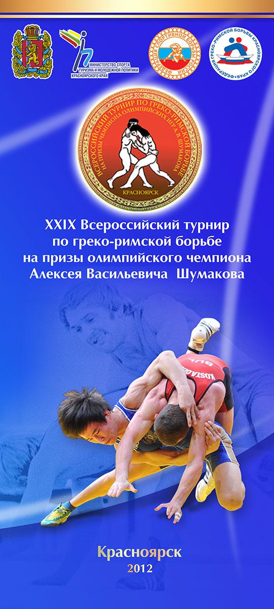 Дизайн вымпела Всероссийский турнир по греко-римской борьбе