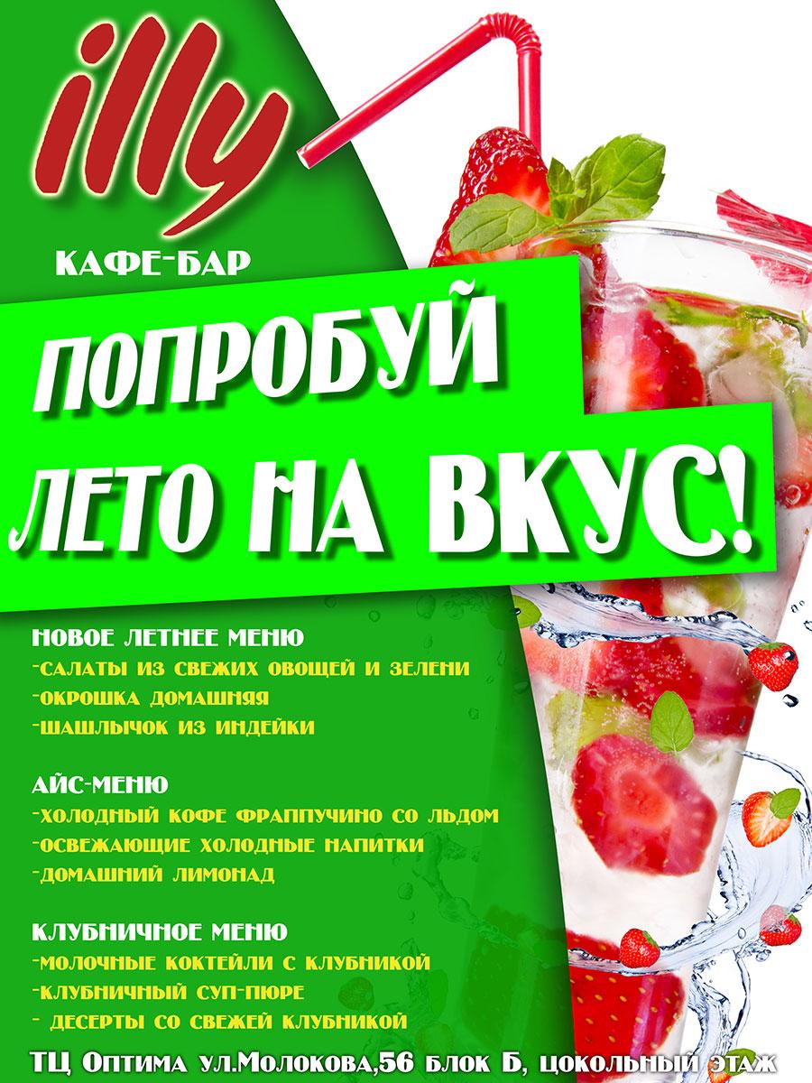 """Плакат для кафе-бара """"illy"""""""