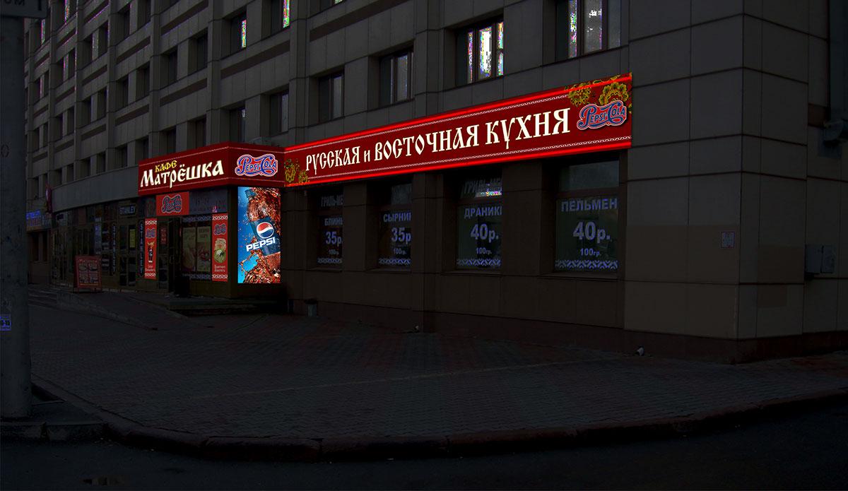 """Проект оформления рекламной вывески для кафе """"Матрешка"""""""