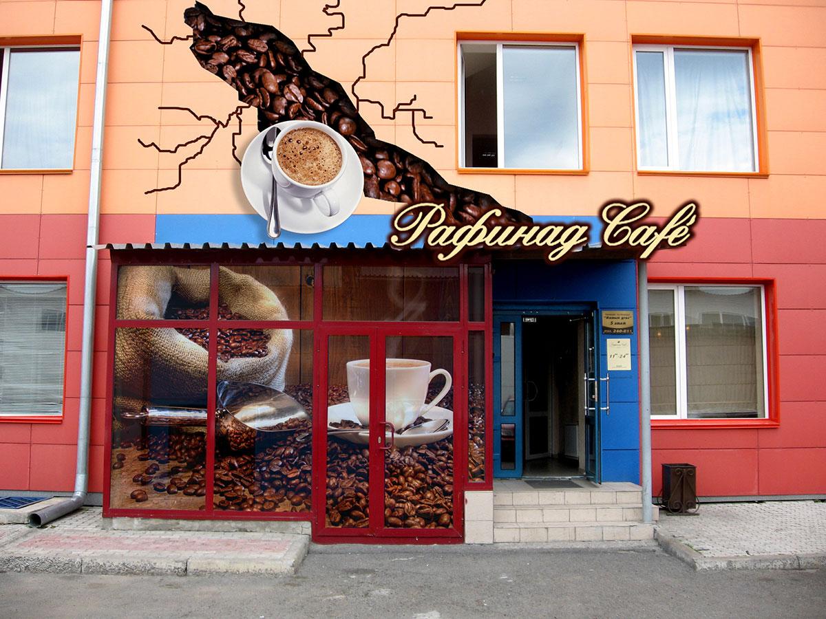 """Проект оформления кафе """"Рафинад"""""""
